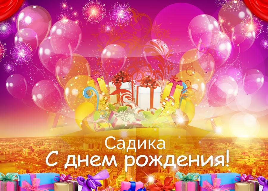 Садика, просто с днем рождения!