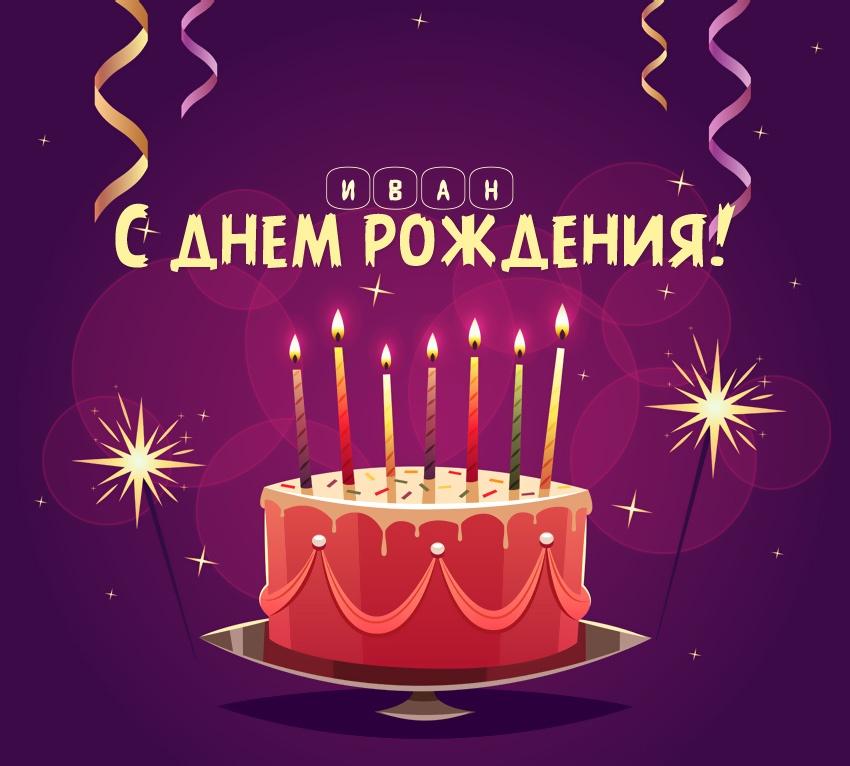 с днем рождения иван михайлович картинки