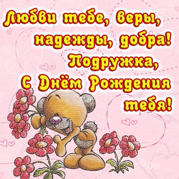 Изображение - Открытка поздравления подруге с днем рождения dayname_ru_239