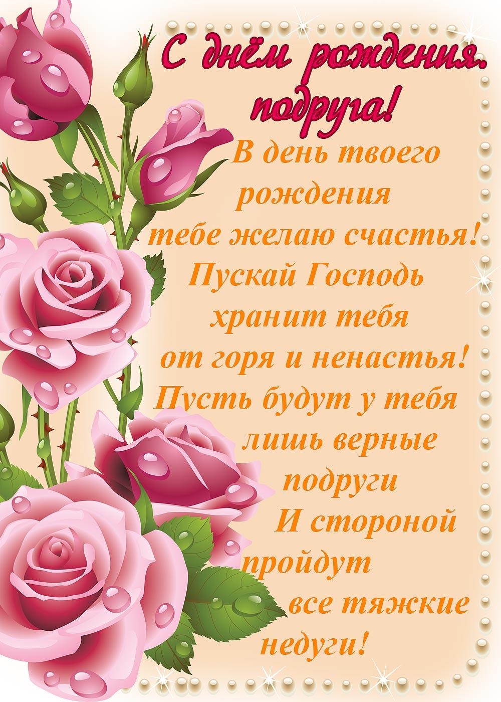 Изображение - Открытка поздравления подруге с днем рождения dayname_ru_245