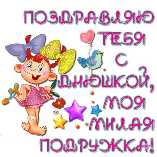 Изображение - Открытка поздравления подруге с днем рождения dayname_ru_249