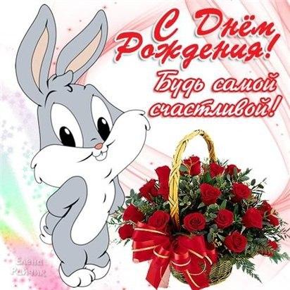 Изображение - Открытка поздравления подруге с днем рождения dayname_ru_250