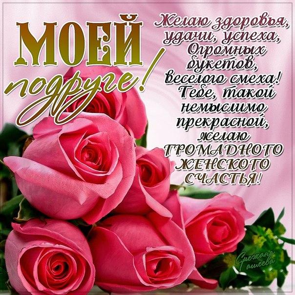 Изображение - Открытка поздравления подруге с днем рождения dayname_ru_251