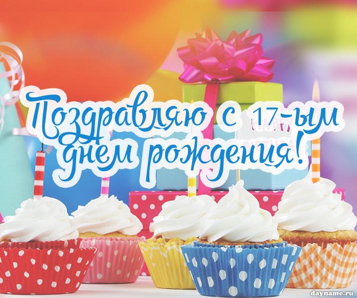 александре 17 лет с днем рождения