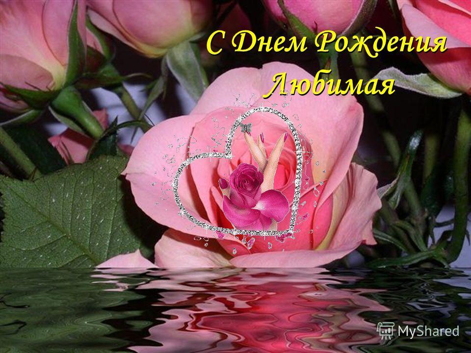 Изображение - Открытка поздравление любимой с днем рождения dayname_ru_287
