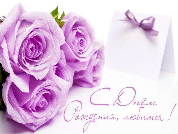 Изображение - Открытка поздравление любимой с днем рождения dayname_ru_290