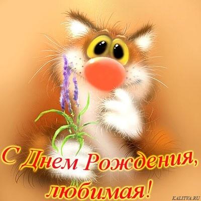 Изображение - Открытка поздравление любимой с днем рождения dayname_ru_292
