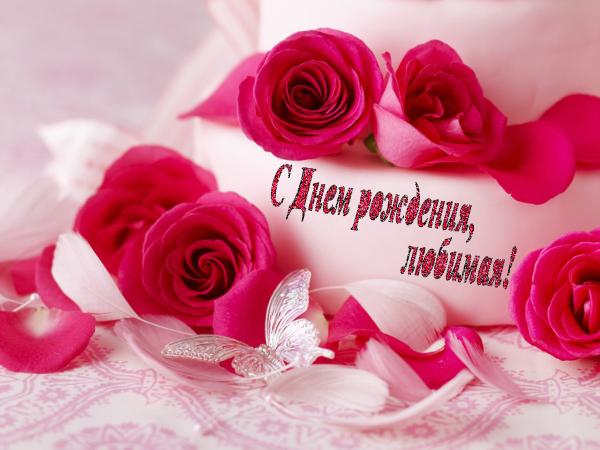 Изображение - Открытка поздравление любимой с днем рождения dayname_ru_294