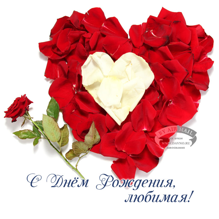 Изображение - Открытка поздравление любимой с днем рождения dayname_ru_296
