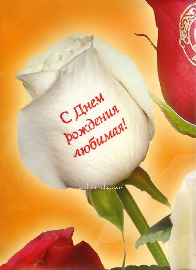 Изображение - Открытка поздравление любимой с днем рождения dayname_ru_298