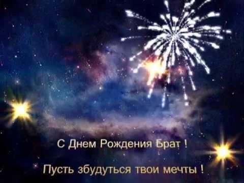 Изображение - Открытки поздравления брату с днем рождения dayname_ru_381