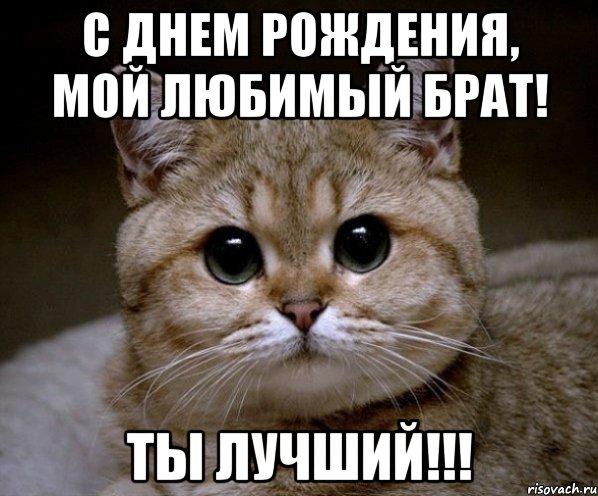 Изображение - Открытки поздравления брату с днем рождения dayname_ru_384