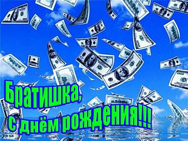 Изображение - Открытки поздравления брату с днем рождения dayname_ru_385