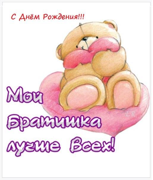 Изображение - Открытки поздравления брату с днем рождения dayname_ru_395