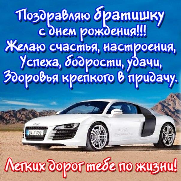 Изображение - Открытки поздравления брату с днем рождения dayname_ru_396