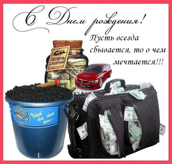 Изображение - Поздравление открытка коллеге с днем рождения dayname_ru_546