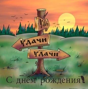 Изображение - Поздравление открытка коллеге с днем рождения dayname_ru_550