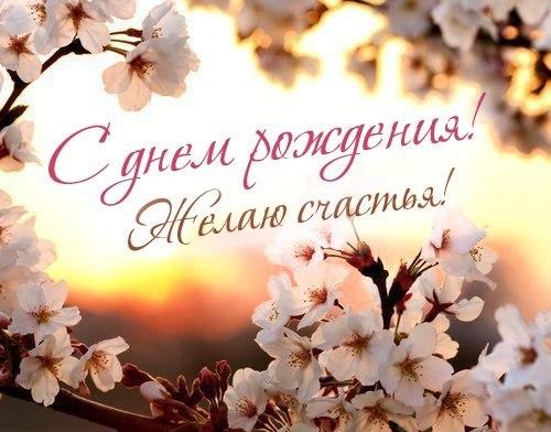 Изображение - Поздравление открытка коллеге с днем рождения dayname_ru_551