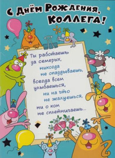 Изображение - Поздравление открытка коллеге с днем рождения dayname_ru_557