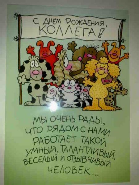 Изображение - Поздравление открытка коллеге с днем рождения dayname_ru_564