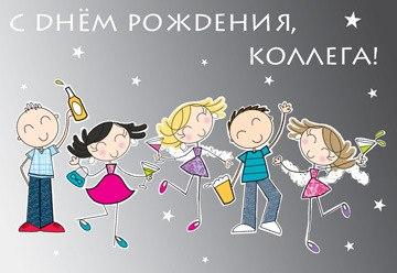 Изображение - Поздравление открытка коллеге с днем рождения dayname_ru_568