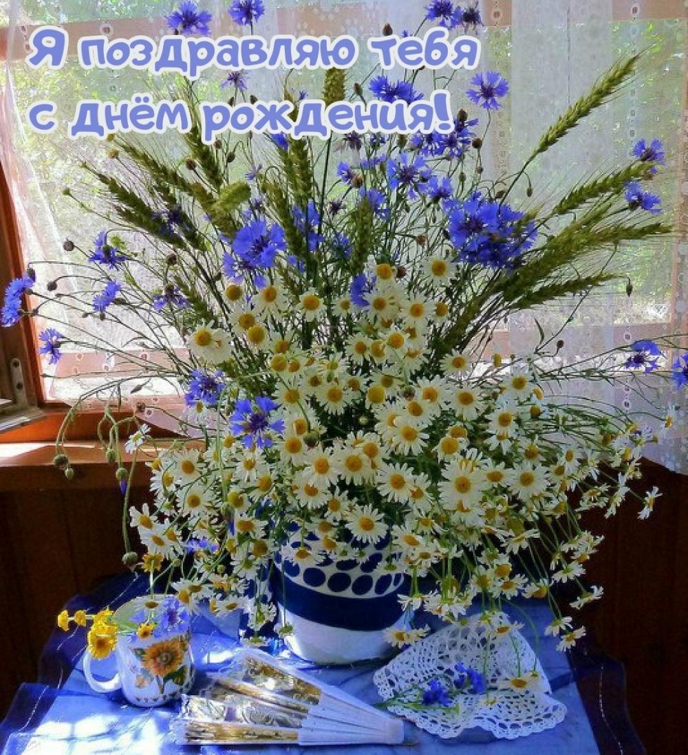 Я поздравляю тебя с днём рождения!