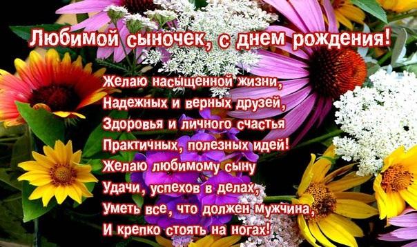 Изображение - Поздравления с днем рождения сына в открытках dayname_ru_780
