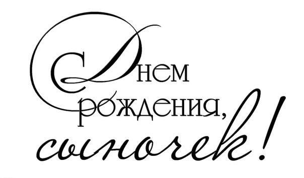 Изображение - Поздравления с днем рождения сына в открытках dayname_ru_782