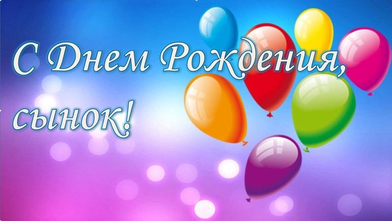 Изображение - Поздравления с днем рождения сына в открытках dayname_ru_787