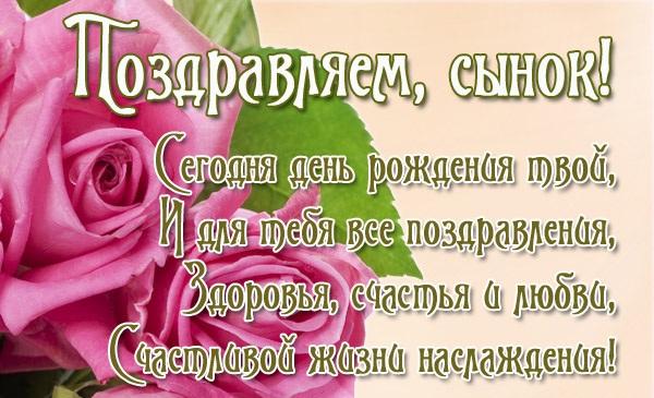 Изображение - Поздравления с днем рождения сына в открытках dayname_ru_789
