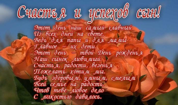Изображение - Поздравления с днем рождения сына в открытках dayname_ru_797