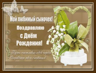 Изображение - Поздравления с днем рождения сына в открытках dayname_ru_798