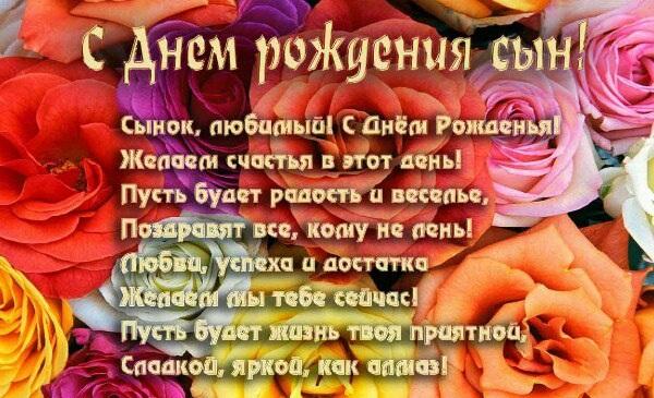 Изображение - Поздравления с днем рождения сына в открытках dayname_ru_800