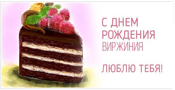 С днем рождения шею