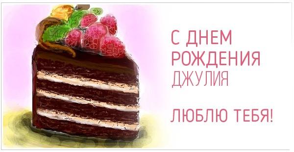 С Днем Рождения, Джулия! Люблю тебя!