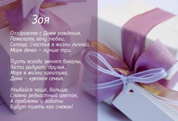 Картинка с Днем Рождения в стихах для имени Зоя