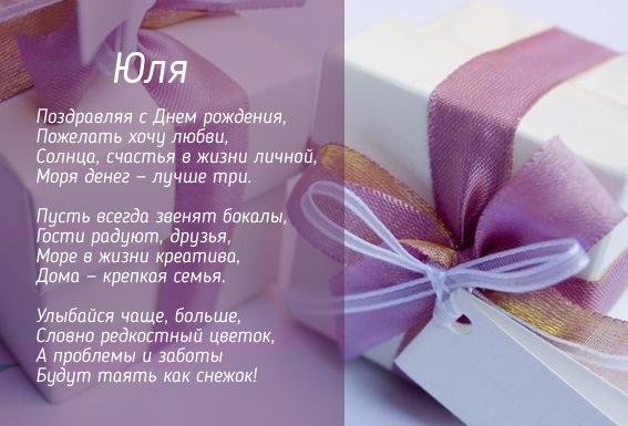 Картинка с Днем Рождения в стихах для имени Юля