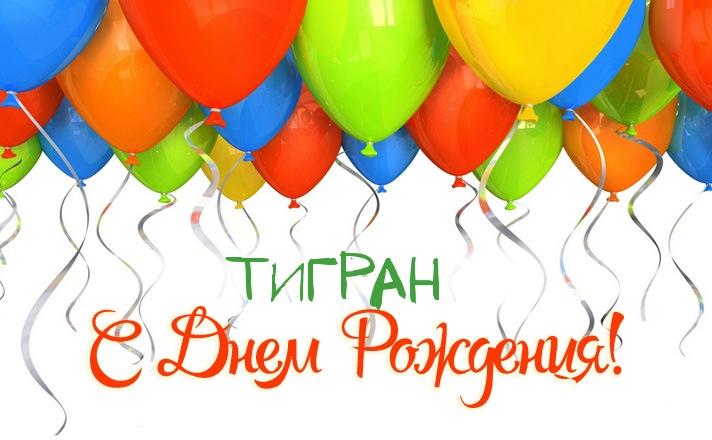 Картинка - Тигран, с Днем Рождения!