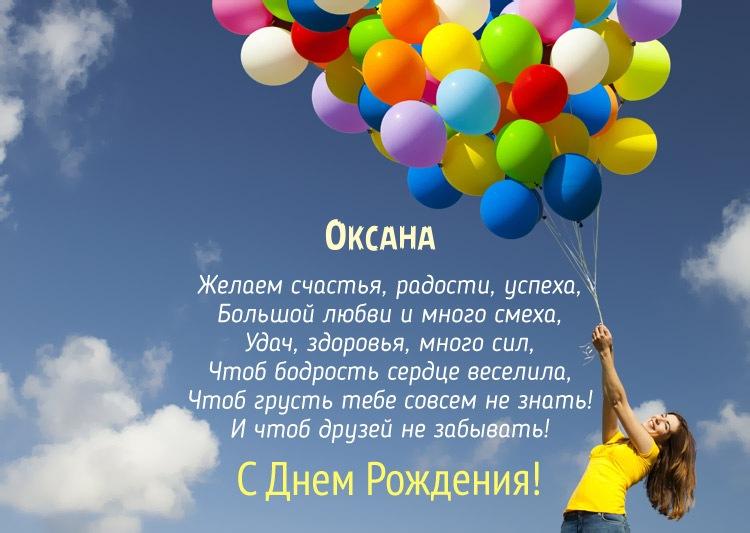 Картинка с Днем Рождения с пожеланиями для имени Оксана