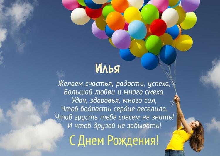 Картинка с Днем Рождения с пожеланиями для имени Илья