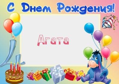 Детская картинка с Днем Рождения Агата