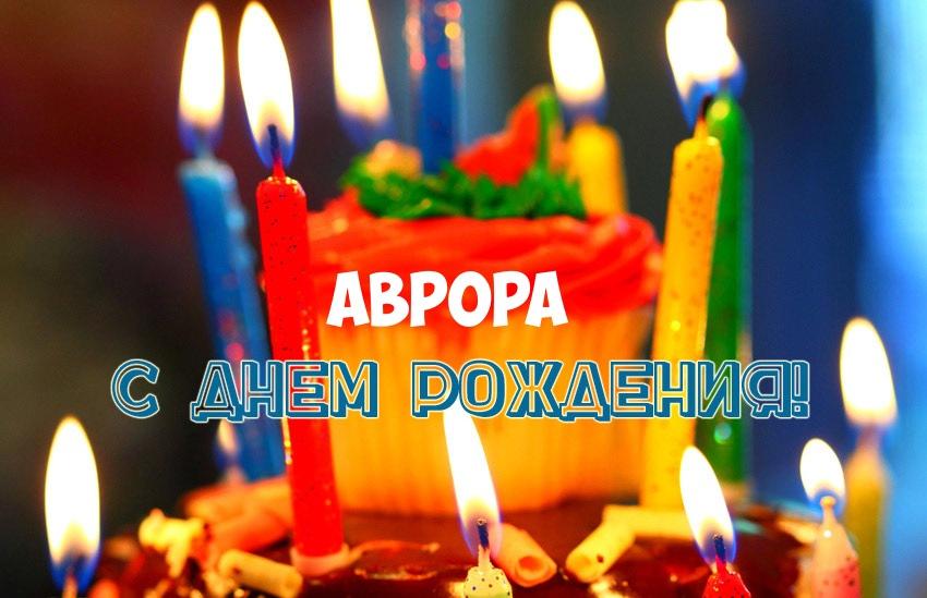 Открытка с Днем Рождения Аврора!