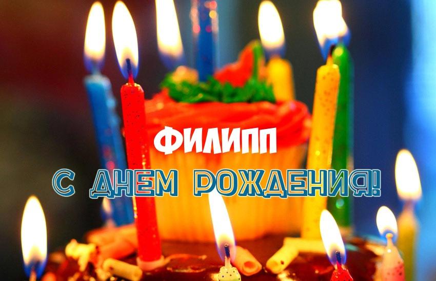 Поздравления С Днем Рождения Филиппу Прикольные
