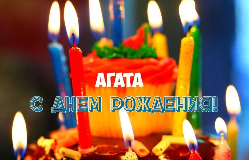 Открытка с Днем Рождения Агата!