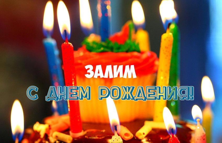 Открытка с Днем Рождения Залим!