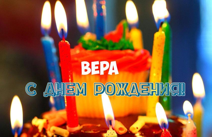 Открытка с Днем Рождения Вера!