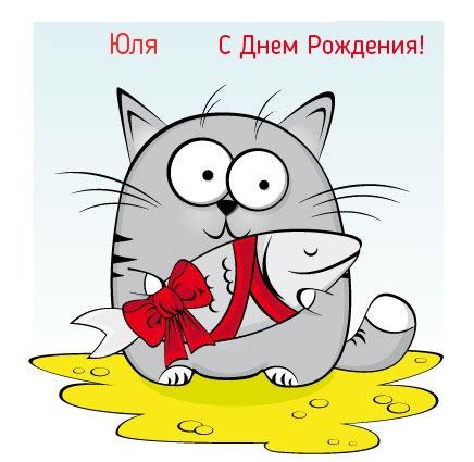Прикольная картинка с Днем Рождения Юля!