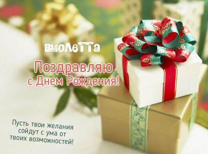 http://dayname.ru/imgbig/8594.jpg