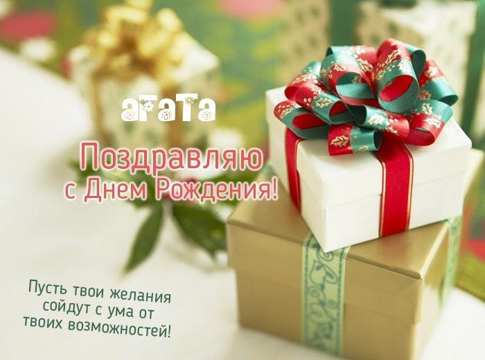 Картинка поздравление с Днем Рождения Агата