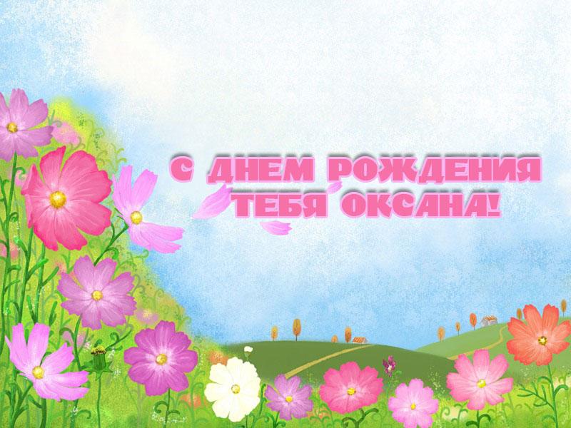 Оксана, с Днем Рождения!